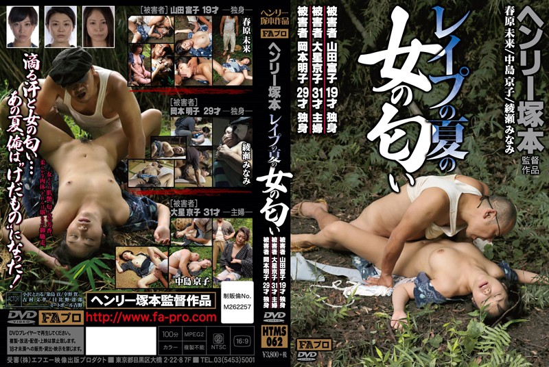 [HTMS-062] Japan Sex Smell Of Summer Woman Of Rape
